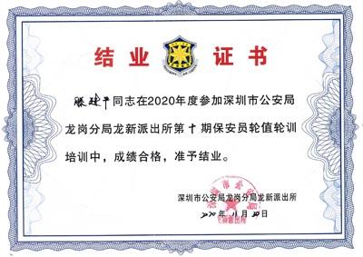 我司保安人员培训成绩合格获结业证书