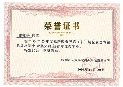 热烈祝贺我司铁保宏泰保安荣获优秀保安学员