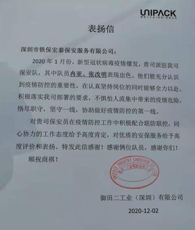 御田二工业深圳公司致信表扬我司保安员