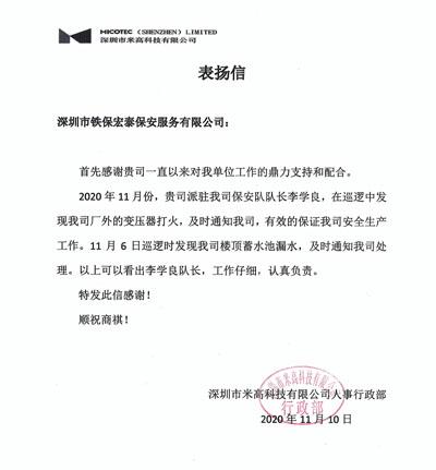 深圳米高科技公司致信表扬我司安保员工作认真负责