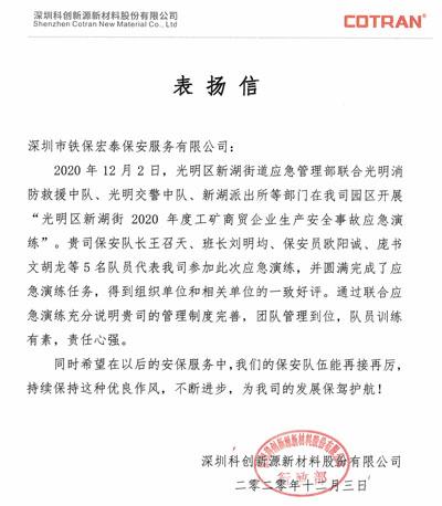 深圳科创新源新材料公司致信表扬我司保安团队