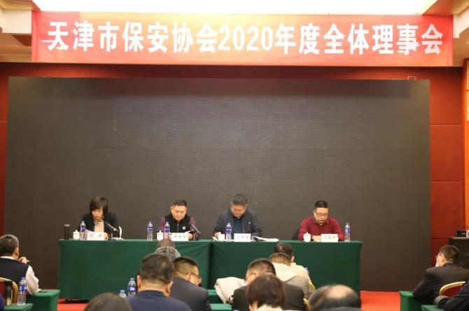 天津市保安协会召开2020年度全体理事会