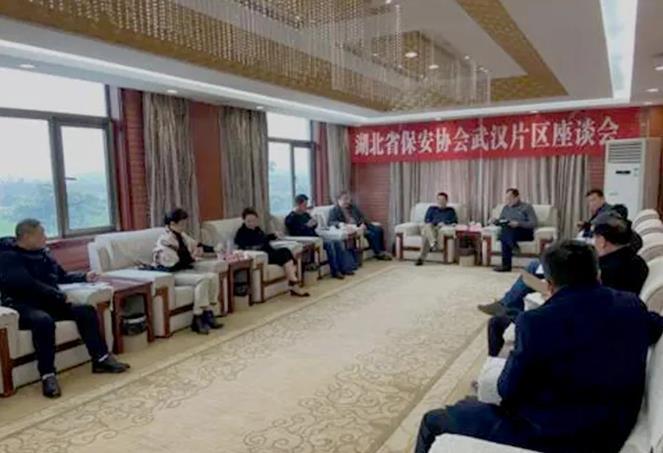 湖北省保安协会召开武汉片区座谈会