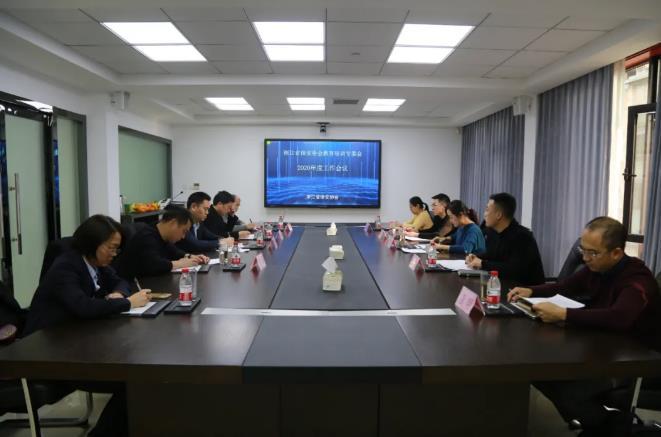 浙江省保安协会教育培训专业委员会主任委员会议在嘉兴召开