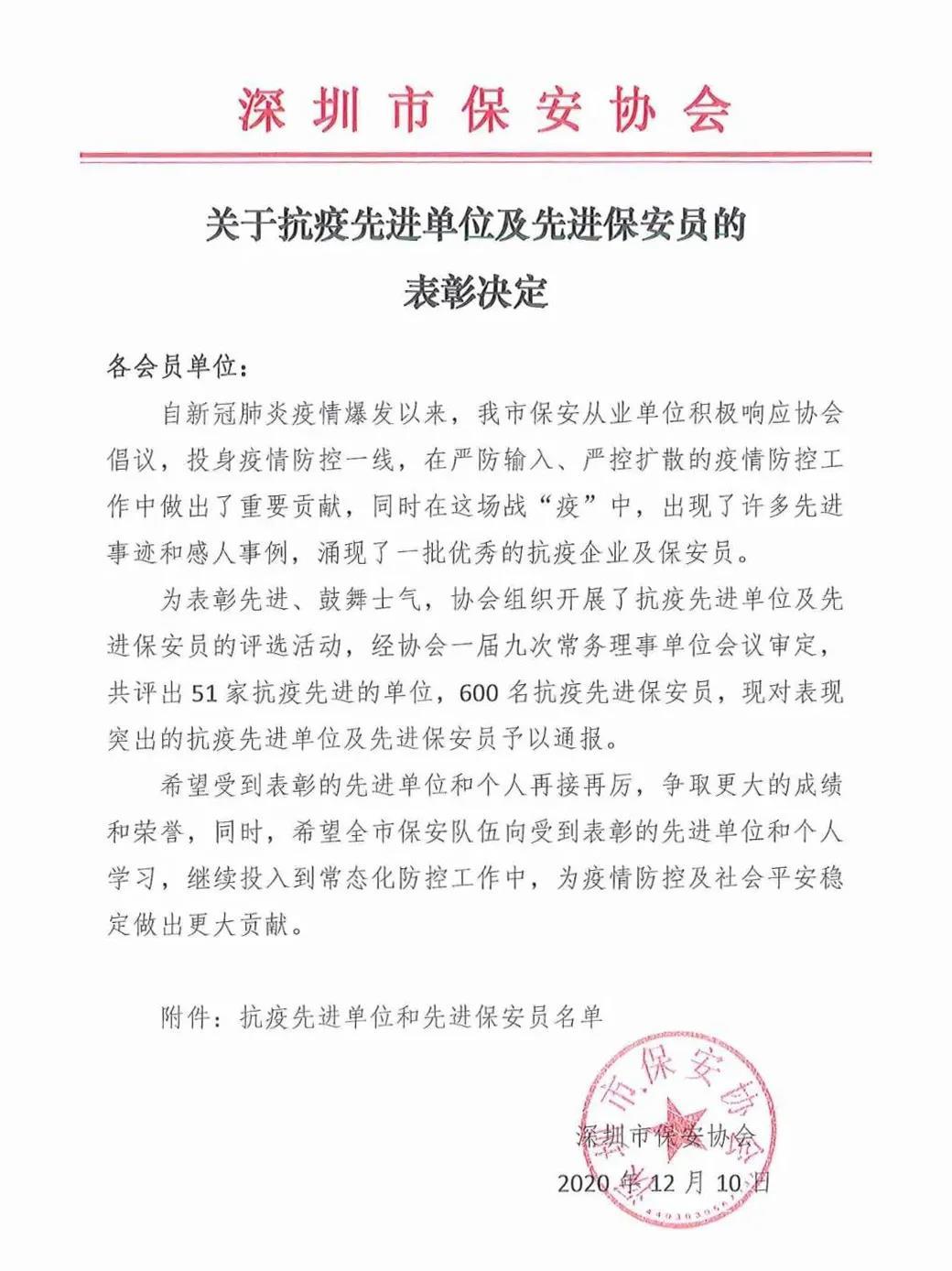 深圳市保安协会召开抗疫先进表彰会