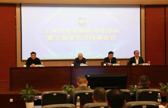 上海市保安服务行业协会召开第三届第五次理事会