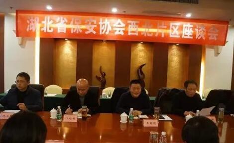 湖北省保安协会召开东部、西北、西南片区座谈会