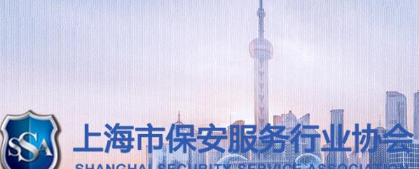 上海市保安服务行业协会开展2020年度各项表彰活动