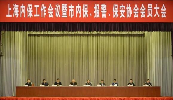 上海内保工作会议暨市内保、报警、保安协会会员大会隆重举行
