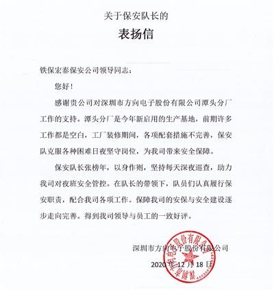 深圳方尚电子股份公司致信表扬我司保安队员