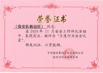 祝贺我司铁保宏泰保安队员荣获深圳万科云城颁发项目证书