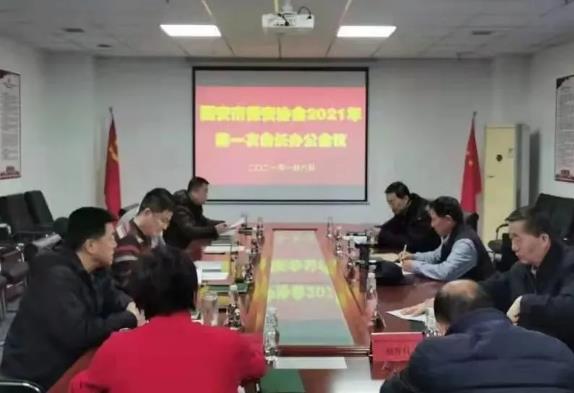 西安市保安协会召开2021年第一次会长办公会议