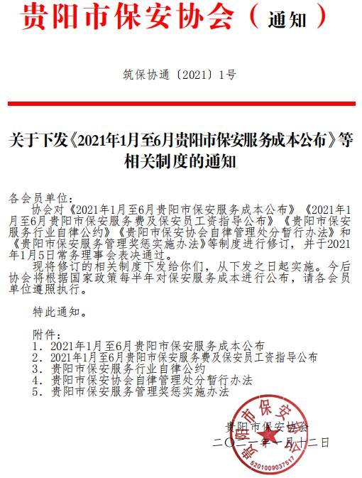 贵阳市保安协会下发《2021年1月至6月贵阳市保安服务成本公布》等相关制度