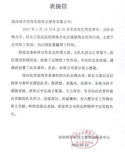 深圳研祥科技物业中心致信表扬我司保安员忠诚履职