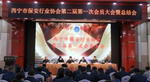 西宁市保安行业协会第二届第一次会员大会暨总结大会