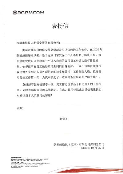 萨基姆通讯深圳分公司致信表扬我司保安工作有担当
