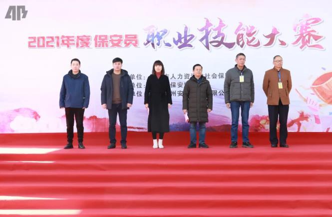 热烈庆祝衢州市2021年保安员职业技能竞赛圆满落幕