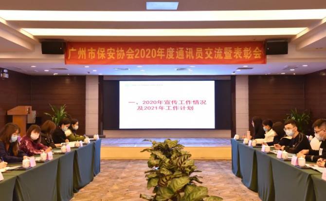广州市保安协会召开2020年度通讯员交流暨表彰会议