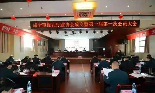 热烈祝贺咸宁市保安行业协会正式成立