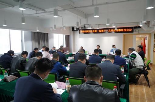 深圳保安协会召开一届十一次常务理事单位会议