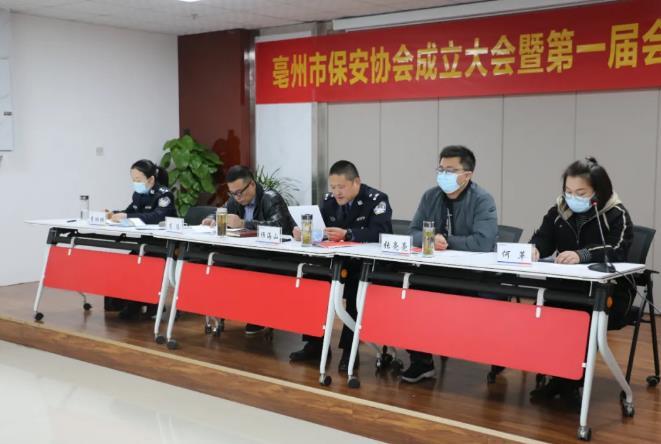 亳州市保安协会成立大会暨第一届会议召开