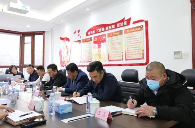 天津市保安协会召开2021年度会长办公会第一次会议
