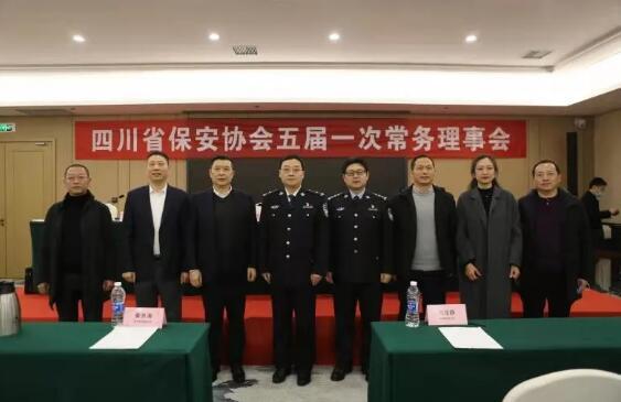 四川省保安协会五届一次常务理事会顺利召开