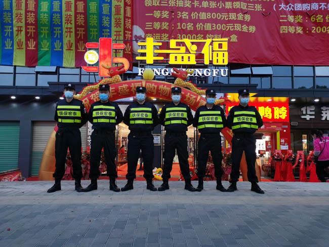祝贺我司铁保宏泰保安入驻盛福百货商场安保护卫