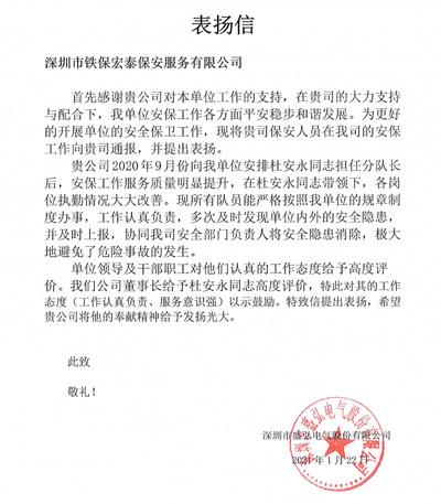 深圳盛弘电气公司致信表扬我司安保队长服务意识强