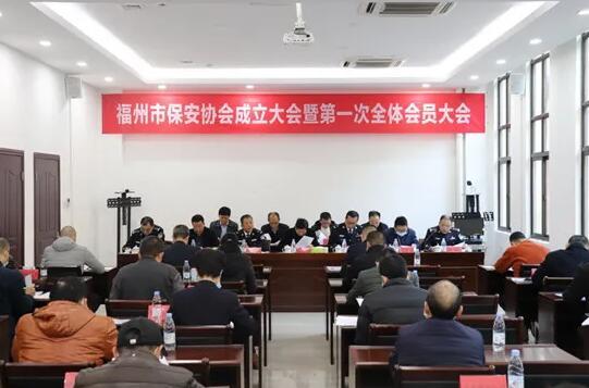 热烈祝贺福州市保安协会成立大会召开