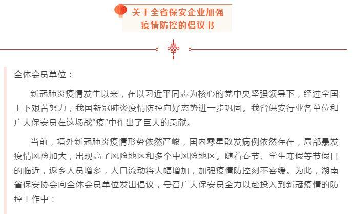 湖南省保安协会发布关于全省保安企业加强疫情防控的倡议书