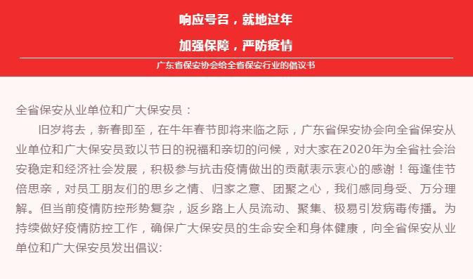 广东省保安协会给全省保安行业的一份倡议书