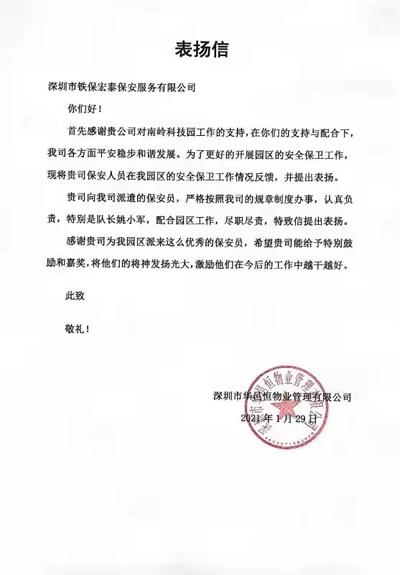 深圳华邑恒物业管理公司致信表扬我司安保员工作尽职尽责
