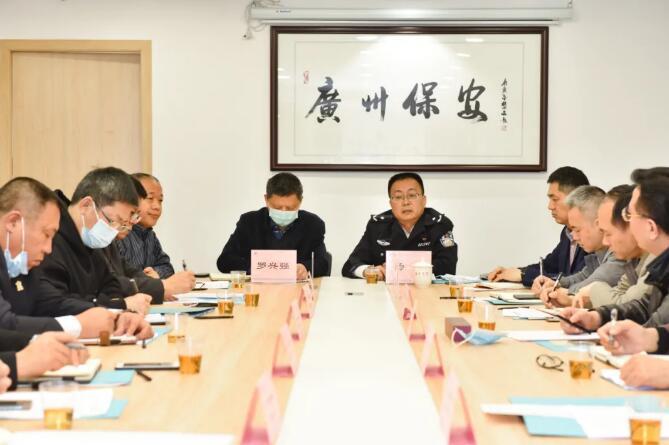 广州市保安协会召开第四届理事会第五次会长办公会