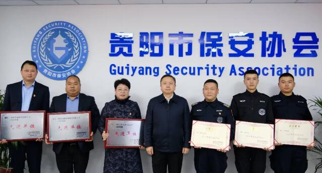 贵阳市保安协会召开成立一周年座谈会