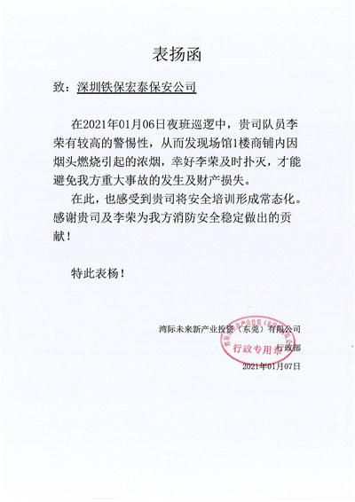湾际未来新产业投资东莞公司致信表扬我司保安队员
