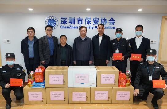 深圳市保安协会携手市局一起慰问保安企业及特困保安员