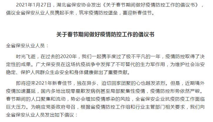 湖北省保安协会倡议全省保安从业人员春节期间做好疫情防控工作