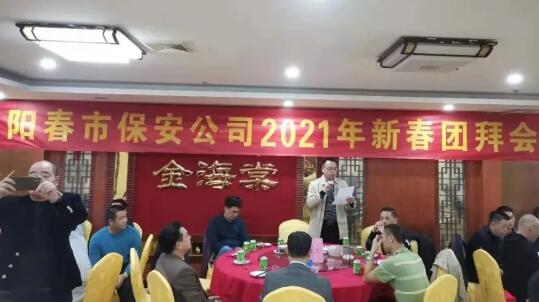 阳春市保安服务公司举行2021年新春团拜会