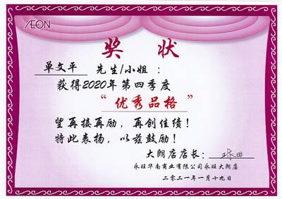 祝贺我司铁保宏泰安保队员单文平荣获永旺优秀品格荣誉