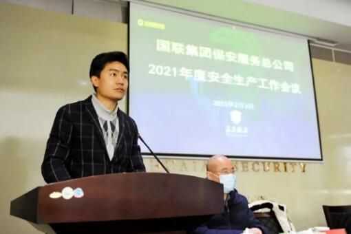 淮安市保安公司召开2021年度工作部署暨安全生产工作会议