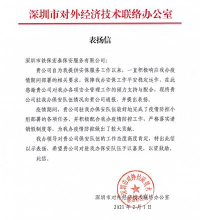 深圳市对外经济技术联络办公室致信表扬我司安保员