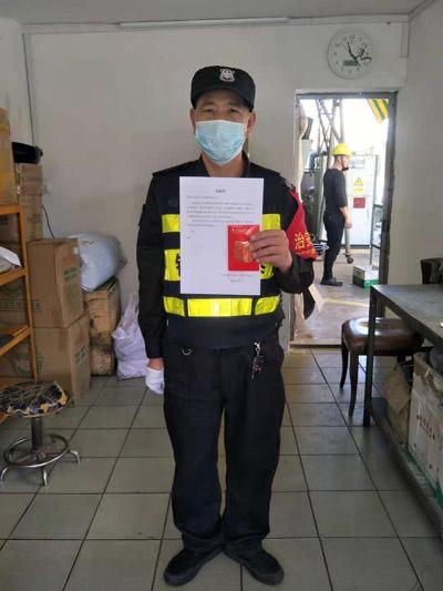 深圳华宏达精密五金致信表扬我司保安员陈遵帝同志