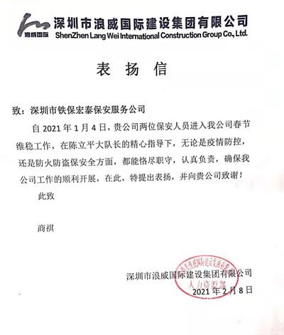 深圳浪威国际建设集团致信表扬我司安保员