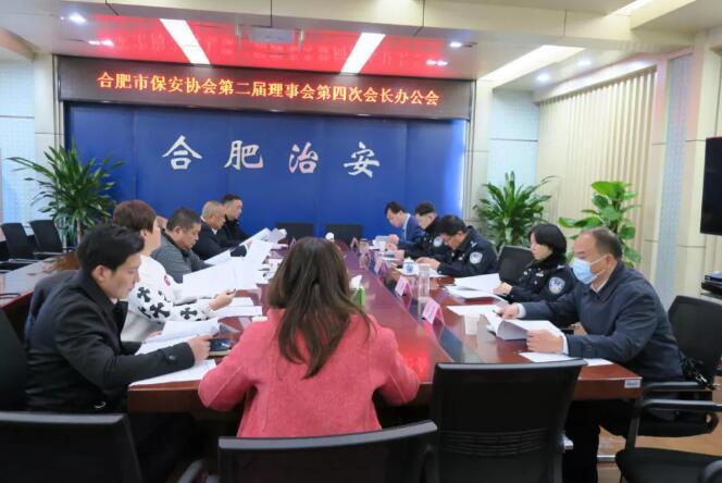 合肥市保安协会召开第二届理事会第四次会长办公会