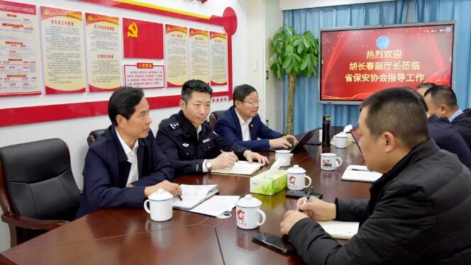 湖南省公安厅领导到省保安协会调研指导工作