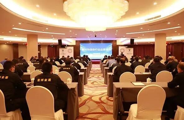 衢州市保安协会召开衢州市保安行业业务培训