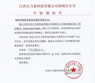 热烈祝贺我司中标江西合力泰科技有限公司深圳分公司保安服务项目