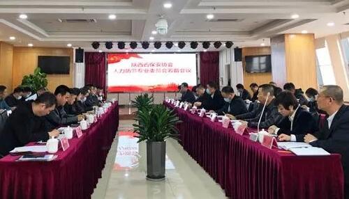 陕西省保安协会召开人力防范专业委员会成立筹备工作会议