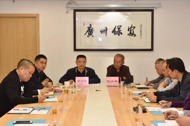 广州市保安协会召开第四届理事会第六次会长办公会议